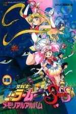 Nonton Film Sailor Moon Super S: The Movie (1995) Subtitle Indonesia Streaming Movie Download
