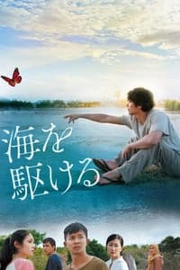 Nonton Film The Man from the Sea (2018) Subtitle Indonesia Streaming Movie Download