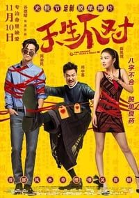 Nonton Film Two Wrongs Make a Right (2017) Subtitle Indonesia Streaming Movie Download