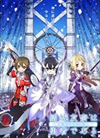 Nonton Film Yuuki Yuuna wa yuusha de aru: Washio Sumi no shou dai-1-shou 'Tomodachi' (2017) Subtitle Indonesia Streaming Movie Download