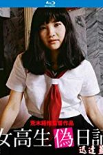 Nonton Film High School Girl's Diary (1981) Subtitle Indonesia Streaming Movie Download