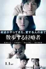 Nonton Film Before We Vanish (2017) Subtitle Indonesia Streaming Movie Download