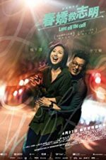Nonton Film Love Off the Cuff (2017) Subtitle Indonesia Streaming Movie Download