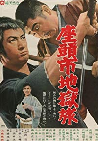 Nonton Film Zatôichi and the Chess Expert (1965) Subtitle Indonesia Streaming Movie Download