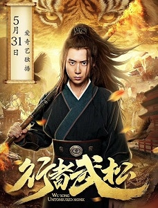 Nonton Film Wu Song Untonsured Monk (2019) Subtitle Indonesia Streaming Movie Download
