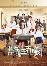 Nonton Film Inferior Student Qiao Xi (2019) Subtitle Indonesia Streaming Movie Download