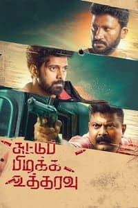Nonton Film Suttu Pidikka Utharavu (2018) Subtitle Indonesia Streaming Movie Download