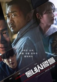 Nonton Film The Villagers (2018) Subtitle Indonesia Streaming Movie Download