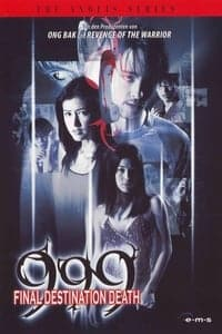 Nonton Film 999-9999 (2002) Subtitle Indonesia Streaming Movie Download