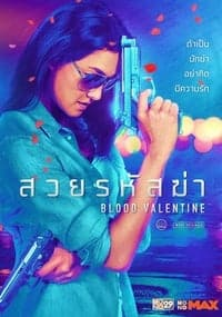 Nonton Film Blood Valentine (2019) Subtitle Indonesia Streaming Movie Download