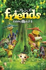 Nonton Film Friends: Naki on the Monster Island (2011) Subtitle Indonesia Streaming Movie Download