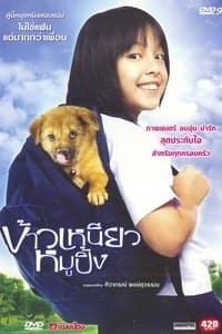 Nonton Film A Bite of Love (2006) Subtitle Indonesia Streaming Movie Download
