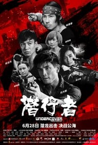Nonton Film Undercover vs Undercover (2019) Subtitle Indonesia Streaming Movie Download
