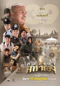 Nonton Film Lucky Priest (2019) Subtitle Indonesia Streaming Movie Download
