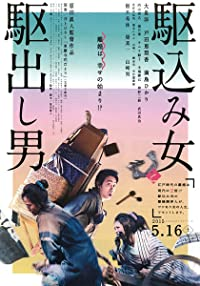 Nonton Film Kakekomi (2015) Subtitle Indonesia Streaming Movie Download