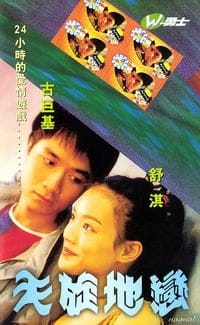Nonton Film When I Look Upon the Stars (1999) Subtitle Indonesia Streaming Movie Download