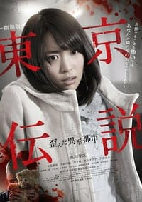 Nonton Film Tôkyô Densetsu: Yuganda Ikei Toshi (2014) Subtitle Indonesia Streaming Movie Download
