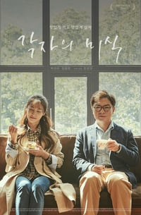 Nonton Film Beautiful Food (2019) Subtitle Indonesia Streaming Movie Download