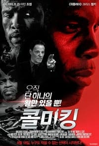 Nonton Film Call Me King (2017) Subtitle Indonesia Streaming Movie Download