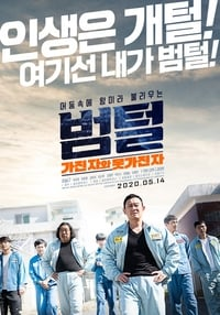 Nonton Film King of Prison (2020) Subtitle Indonesia Streaming Movie Download