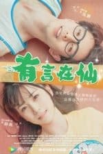 Nonton Film 有言在仙 (2017) Subtitle Indonesia Streaming Movie Download