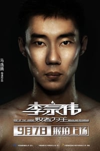 Nonton Film Lee Chong Wei: Rise of the Legend (2018) Subtitle Indonesia Streaming Movie Download