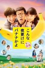Nonton Film A Banana? At This Time of Night? (2018) Subtitle Indonesia Streaming Movie Download