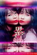 Nonton Film Kasane – Beauty and Fate (2018) Subtitle Indonesia Streaming Movie Download