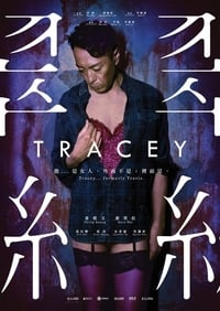 Tracey (2018)