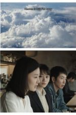 Nonton Film Heaven Is Still Far Away (2016) Subtitle Indonesia Streaming Movie Download