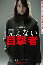 Nonton Film Mienai mokugekisha (2019) Subtitle Indonesia Streaming Movie Download