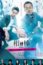Nonton Film AIBOU: The Movie IV (2017) Subtitle Indonesia Streaming Movie Download