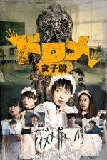 Nonton Film Dorome: Joshi-hen (2016) Subtitle Indonesia Streaming Movie Download