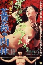 Nonton Film Skin of Roses (1978) Subtitle Indonesia Streaming Movie Download