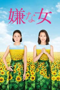 Nonton Film Desperate Sunflowers the Movie (2016) Subtitle Indonesia Streaming Movie Download