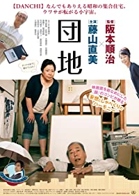 Nonton Film The Projects (2016) Subtitle Indonesia Streaming Movie Download