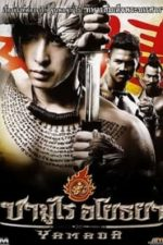 Nonton Film Yamada: Samurai of Ayothaya (2010) Subtitle Indonesia Streaming Movie Download