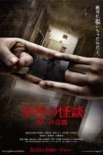 Nonton Film Haunted School: The Curse of the Word Spirit (2014) Subtitle Indonesia Streaming Movie Download