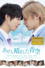 Nonton Film Takumi-kun Series: That, Sunny Blue Sky (2011) Subtitle Indonesia Streaming Movie Download