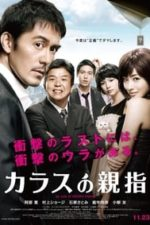 Nonton Film by rule of CROW's thumb (2012) Subtitle Indonesia Streaming Movie Download