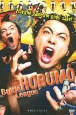 Nonton Film Kamogawa Horumo: Battle League in Kyoto (2009) Subtitle Indonesia Streaming Movie Download