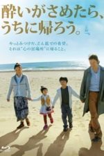 Nonton Film Wandering Home (2010) Subtitle Indonesia Streaming Movie Download