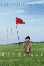 Nonton Film Into the Faraway Sky (2007) Subtitle Indonesia Streaming Movie Download