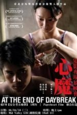 Nonton Film At the End of Daybreak (2009) Subtitle Indonesia Streaming Movie Download