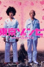 Nonton Film Tokyo Zombie (2005) Subtitle Indonesia Streaming Movie Download