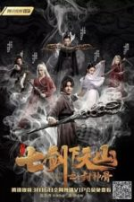 Nonton Film The Seven Swords: Bone of the Godmaker (2019) Subtitle Indonesia Streaming Movie Download