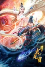 Nonton Film The Eye Of The Dragon Princess (2020) Subtitle Indonesia Streaming Movie Download