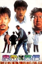 Nonton Film Don't Give a Damn (1995) Subtitle Indonesia Streaming Movie Download
