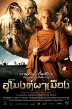 Nonton Film Bad Boss (2018) Subtitle Indonesia Streaming Movie Download