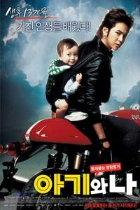 Nonton Film Baby and Me (2008) Subtitle Indonesia Streaming Movie Download
